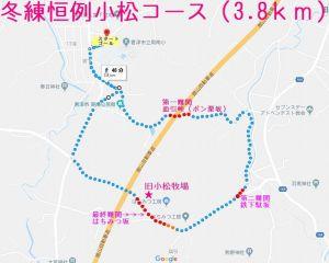 冬連恒例小松マラソンコース