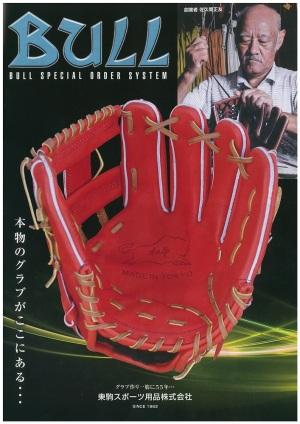 東駒スポーツ新しいカタログ