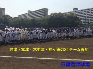 第35回君津地区少年野球春季大会 開会式