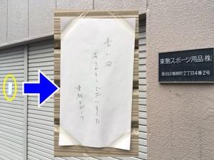 惜別 東駒スポーツ